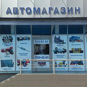 Автомагазины Жирятино