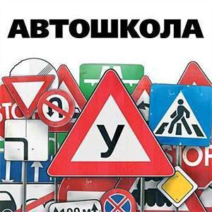 Автошколы Жирятино