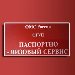 Паспортно-визовые службы Жирятино