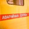 Аварийные службы в Жирятино