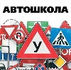 Автошколы в Жирятино