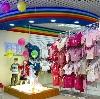 Детские магазины в Жирятино