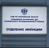 Отделения полиции в Жирятино